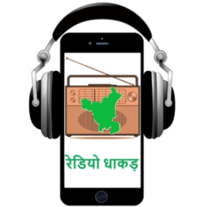 Radio Radio Dhaakad