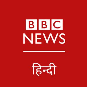 Radio BBC Hindi